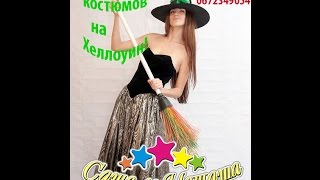 Украинские национальные костюмы прокат для взрослых от