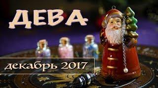 ДЕВА - Финансы, Любовь, Здоровье. Таро-Прогноз на декабрь 2017