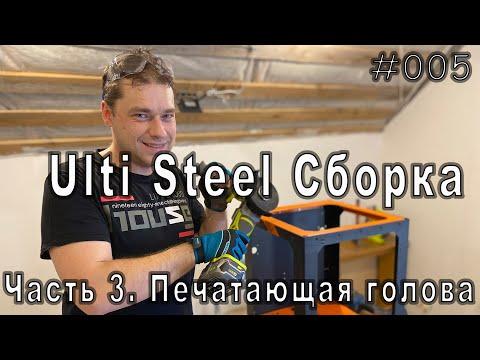 Сборка 3Д принтера Ulti Steel. Часть 3. Сборка печатающей головы