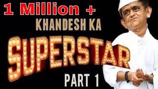 chotu Bana producer खानदेशी सुपरस्टार।| Khandesh Ka Superstar Part -1|| khandeshi video