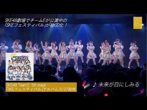 SKE48 TeamE 5th「SKEフェスティバル」公演 CDダイジェスト