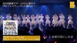 Team E(SKE48) - SKEフェスティバル