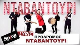 ΠΡΟΔΡΟΜΟΣ - ΝΤΑΒΑΝΤΟΥΡΙ Ι PRODROMOS - NTAVANTOURI (Official Lyric Video)