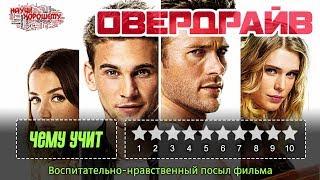 ОБЗОР ФИЛЬМА ОВЕРДРАЙВ: Чему учит фильм Овердрайв?