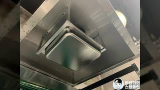 이성희의스팀클린 - 업소 후드청소와 업소용 튀김기 냉장…