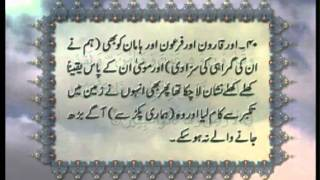 Surah Al-'Ankabut (Chapter 29) with Urdu translation, Tilawat Holy Quran, Islam Ahmadiyya