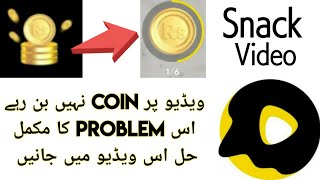 How To Fix Coin Making Problem On Snack Video | Coins Issue Solution | Coins Are Not Generating screenshot 4