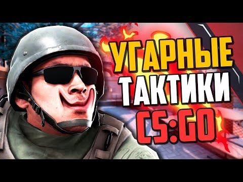 УГАРНЫЕ ТАКТИКИ (CS:GO) #30🔥 - Прикольное видео онлайн
