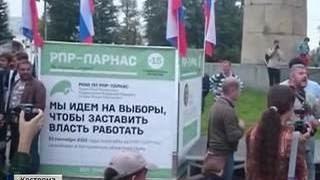 ПАРНАС признал поражение в Костроме и пообещал сделать выводы(Партия ПАРНАС признала поражение на выборах в Костромскую областную думу. Теперь оппозиционеры намерены..., 2015-09-14T19:06:06.000Z)