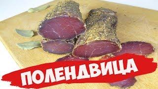 Вяленое мясо в домашних условиях - полендвица?