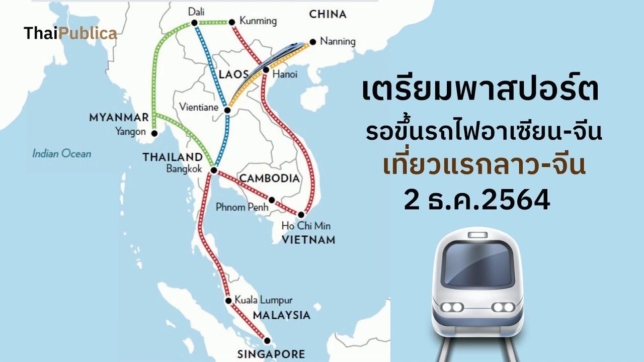 ASEAN RoundUp EP24เตรียมพาสปอร์ต รอขึ้นรถไฟอาเซียน-จีน   เที่ยวแรกลาว-จีน 2 ธ.ค.2564