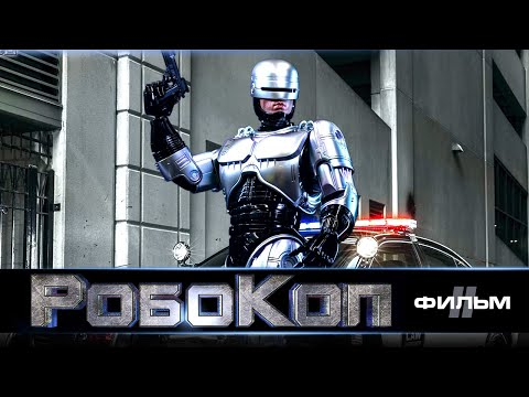 Смотреть мультфильм робокоп 2