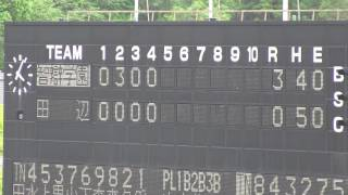 2017年5月13日和歌山県営紀三井寺球場 蔵野選手2ランホームランはこち...