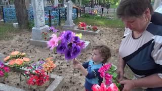 ВЛОГ 12. Пашкины кузины/Навещаем умерших.Еврейская могила