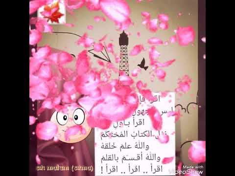 Iqra' lirik lagu humood alkhudher terbaru