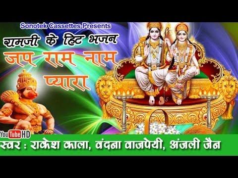 राम जी के हिट भजन : जप राम नाम प्यारा || Rakesh Kala || Biggest Hit Devotional Bhajan