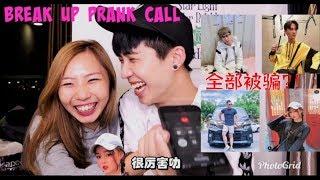 Gambar cover 【惡整】Break Up Prank Call! 朋友全被骗!! ft.傲祥 花花 Benny Sabrina