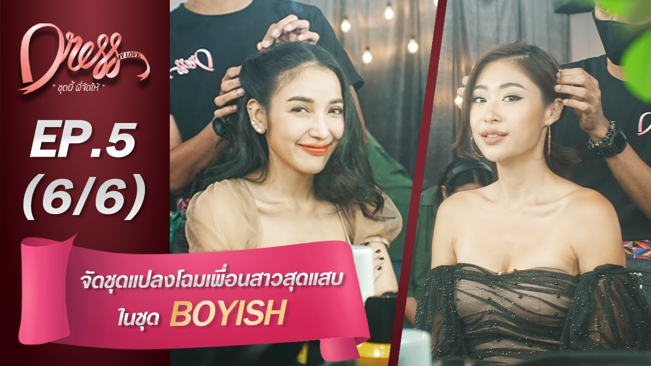 Dress My Love EP.5 จัดชุดแปลงโฉมเพื่อนสาวสุดแสบในลุค Boyish (6/6)