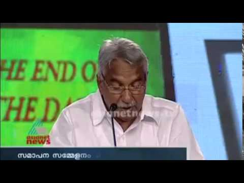 Ponnarival ambiliyil -  Asianet - Tribute to ONV - Oommen Chandy's speech