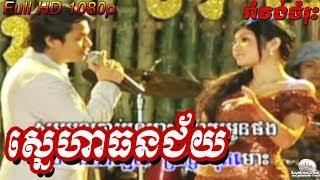 Sneha Thun Chey | Romvong Campuchia Karaoke by Bopha 055 | Song Khmer Old