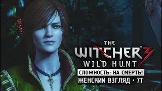 The Witcher 3   На смерть! • #100 • Сила рябины