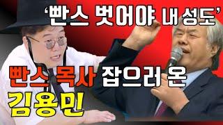 전광훈 대표 한기총서, 불미스런 스캔들 터졌다!?ㅣ정영진 최욱의 매불쇼