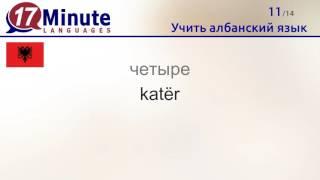 Учить албанский язык (бесплатный видеоурок)