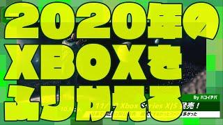 【2020年のXboxをふりかえる】Xbox 雑談 シリーズ【Xbox Series X|S発売だけじゃない、いろんなことがありました】
