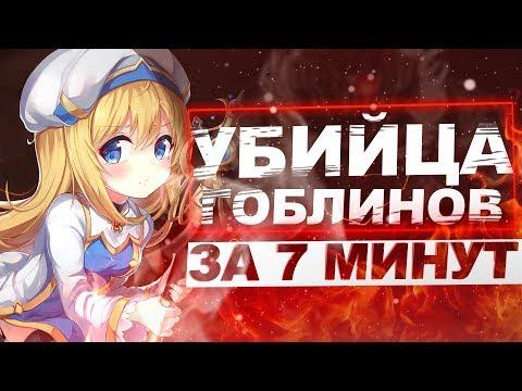 УБИЙЦА ГОБЛИНОВ ЗА 7 МИНУТ