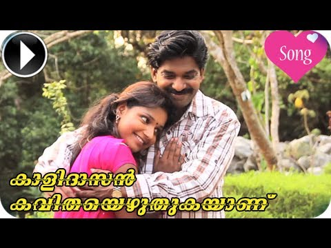 Santhosh Pandit || Kalidasan Kavitha Ezhuthukayanu Movie 2014 || Sneham Padippicha Song [HD]