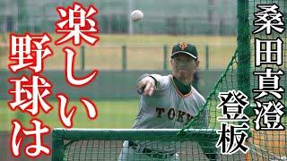 桑田真澄、登板「楽しい 野球は」