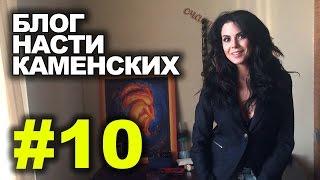 постер к видео Блог Насти Каменских - Выпуск 10