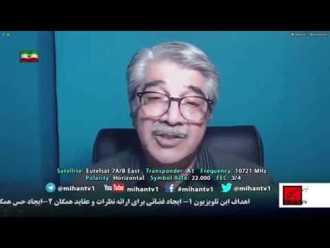 نشست عمومی  مهستان: بررسی چندین اظهار نظر رسیده از دوستان مهستان در ایران با دکتر اسماعیل نوری علا