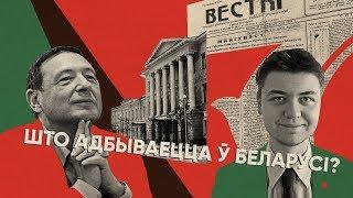 Фото Что происходит в Беларуси Б. Кагарлицкий и П. Каторжевский