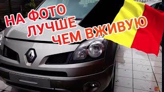 АВТОЕВРОТУР - как пригнать авто из Бельгии, обзор, цены!!! Что купили???