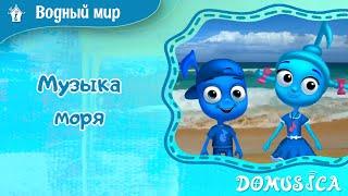 Музыка моря. Музыкальные мультфильмы для детей. Мария Шаро