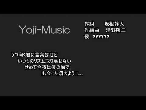 カミノモト 特集(4)(ロングバージョン)歌、「サヨナラのLove Song」テレビCM以外で使用