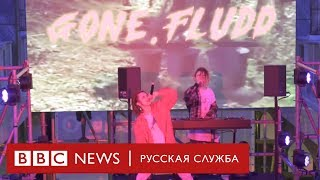 Концерт GONE.Fludd в московской библиотеке