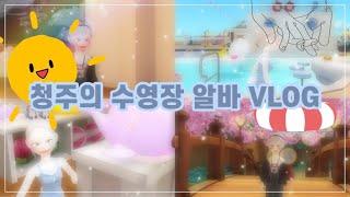 청주의 수영장 알바 vlog | 제페토 브이로그 | 브…