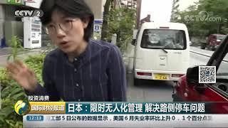 [国际财经报道]投资消费 日本:限时无人化管理 解决路侧停车问题| CCTV财经