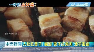 20180922中天新聞 香甜栗子配Q彈燒肉 「栗子紅燒肉」超下飯 栗子 動画 19