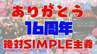 絶対SIMPLE主義16周年記念放送