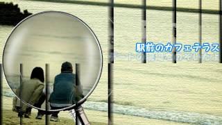 可愛い笑顔 指名手配さ♪ 作詞 松本隆さん 作曲 細野晴臣さん 懐かしい曲...