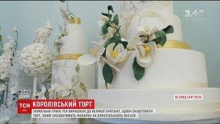 Історії ТСН. Королівські весільні секрети: яким буде торт на найочікуванішому весіллі Британії