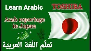 Learn Arabic|Arab reportage in Japan| تعلم اللغة العربية | ريبورتاج عربي في اليابان | read and liste