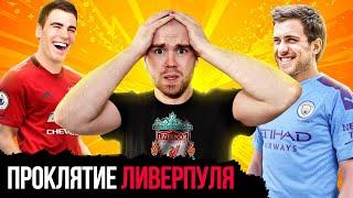 Проклятие Ливерпуля ГЛАЗАМИ ФАНАТОВ разных клубов Другой Футбол Илья Рожков Ливерпуль