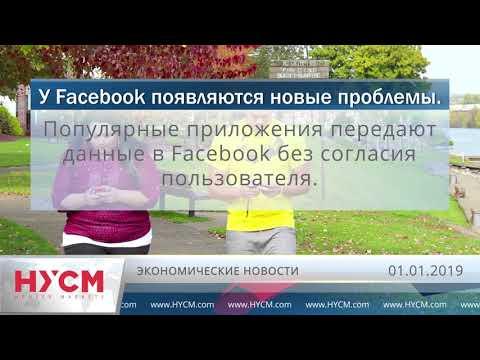 HYCM_RU - Ежедневные экономические новости - 01.01.2019