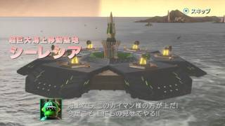 Wii U【スターフォックス ゼロ】惑星コーネリア・分岐ルート