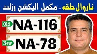 NA-116 (New NA-78) Narowal 2 | Pakistan Election Results | Election Box