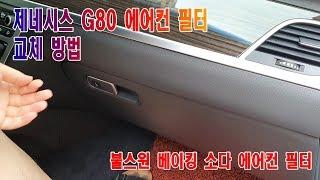 제네시스 G80 에어컨 필터 교체 방법  불스원 베이킹…